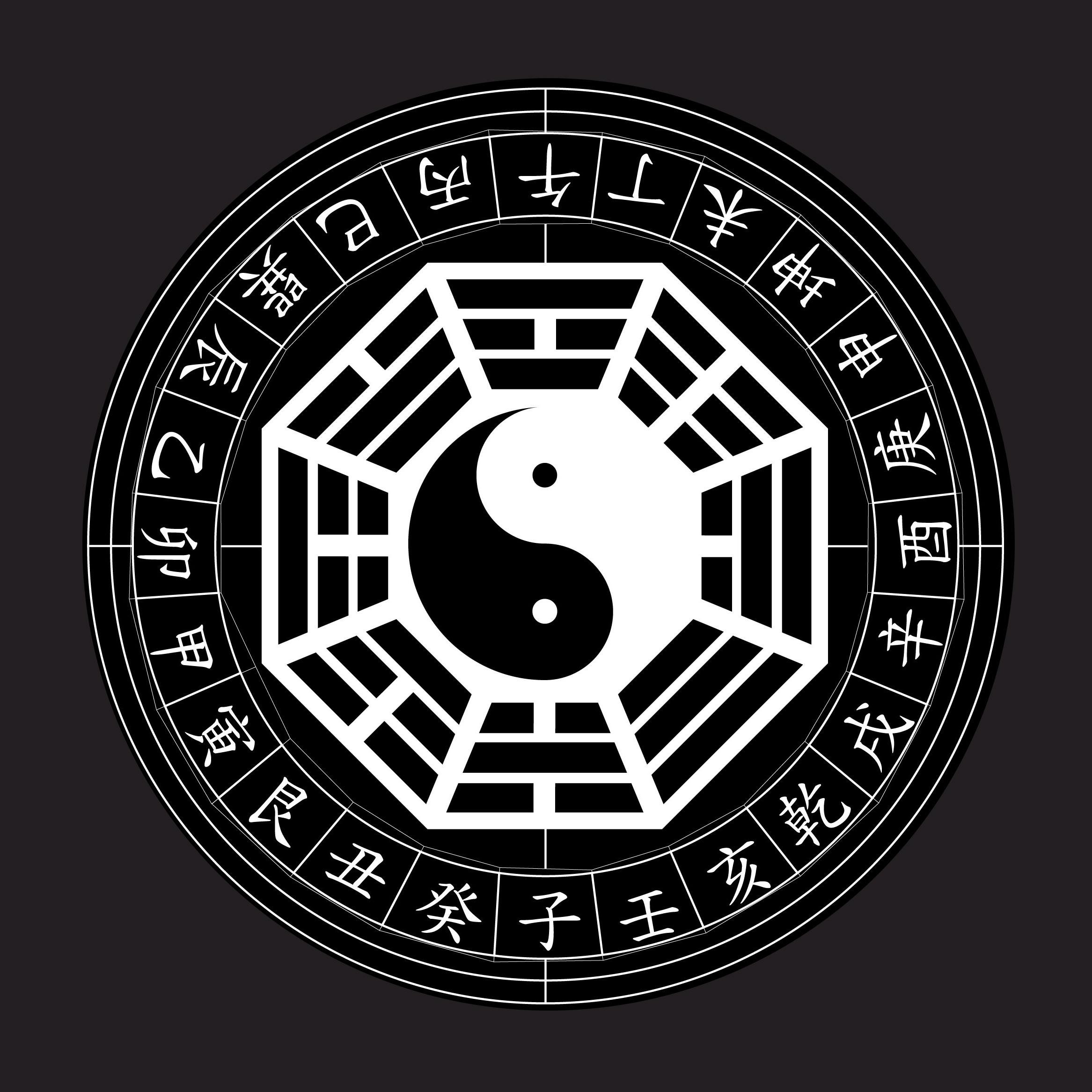 Sonidos curativos 2 parte napati for Yin yang raumgestaltung